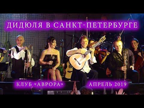 ДиДюЛя в Санкт-Петербурге. 2019