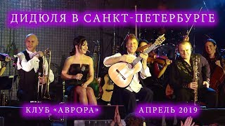 Download ДиДюЛя в Санкт-Петербурге. 2019 Mp3 and Videos