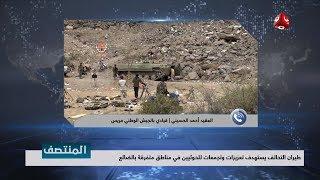 طيران التحالف يستهدف تعزيزات وتجمعات للحوثيين في مناطق متفرقة بالضالع