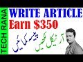 Write Article | Earn $350 Per Article (Urdu / Hindi)