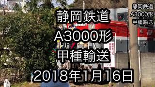 2018/01/16 静岡鉄道A3000形甲種輸送