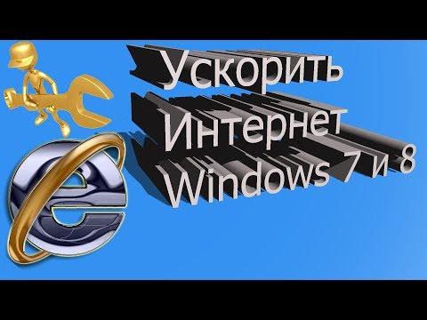 Как ускорить интернет на Windows 7 и на Windows 8.1 / после Windows 7 идет про Windows 8.1
