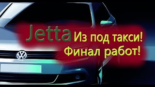 ✅Volkswagen Jetta из под такси, полный кузовной ремонт! Финал!