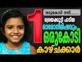Download ശ്രേയക്കുട്ടിയുടെ ഏറ്റവും പുതിയ പാട്ട്! Oro Nimishavum -Shreyakutty -Daivam Visvasthan HD MP3 song and Music Video