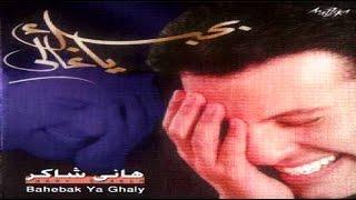 هاني شاكر صديق عمري | Hany Shaker Sadek Omry