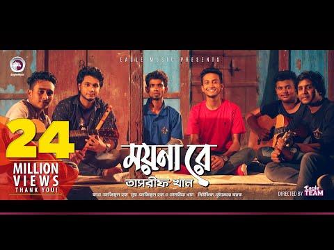 Kureghor Band | Moyna Re | ময়না রে | Tasrif Khan | Bengali Song | 2018 thumbnail