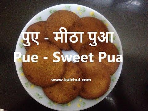 Pue - Pua - Thekua - पुए - पुआ - मीठा पुआ - ठेकुआ - Meethi Mathri