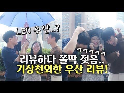 신기한 우산들 총집합! LED우산..?모자우산..? 우산 리뷰하다 다 젖었다ㅋㅋㅋㅋㅋ