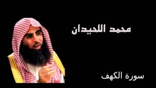 Скачать Коран сура 18 чтец шейх Мухаммад аль Люхайдан