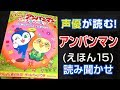 アンパンマン | コキンちゃんとメロンパンナ えほん 読み聞かせ【声優が読む】 (15)