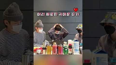[BTS/방탄소년단] 머리가 신경쓰이는 슈가|우쭈쭈해주는 동생들