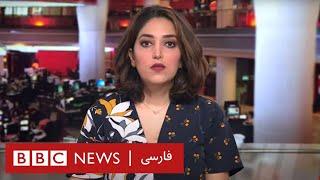 اخبار ساعت شش عصر- جمعه ۲۲ مرداد- ویژه جنگ در افغانستان