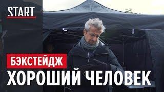 Хороший человек || Новый сериал Константина Богомолова