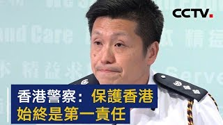 香港警察:保护香港始终是第一责任 | CCTV