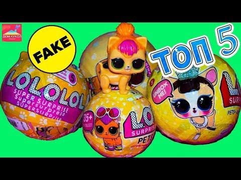 Топ 5 ФЭЙКОВ 🌟Кукол Лол Петс сюрприз LOLOLOL Pets Питомцы Золотой шар pets Алиэкспресс