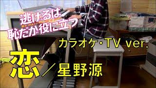 恋(カラオケ・TVver.)/星野源 【エレクトーンで耳コピして弾いてみた】