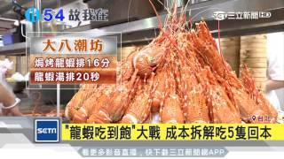 「龍蝦吃到飽」大戰 成本拆解吃5隻回本│三立新聞台