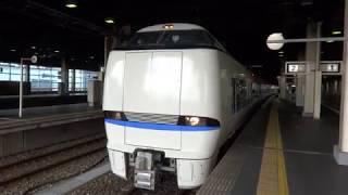 JR西日本:683系サンダーバード34号 金沢駅入線