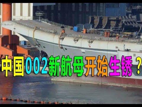 中国002新航母未下水就开始有锈迹!怎么回事?