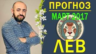 Гороскоп ЛЕВ Март 2017 год. Ведическая Астрология