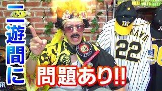 阪神の二遊間に激怒!紅白戦で木浪聖也選手が3ランホームランを打つも・・・