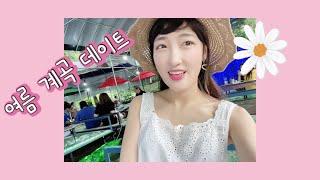 [커플vlog] 여름 계곡 데이트♥ 송추계곡