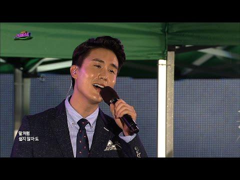 MBC가요베스트-441회#5 신유 - 일소일소 일노일노