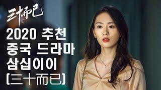 2020 추천 중국 드라마 삼십이이(三十而已) / 장수…