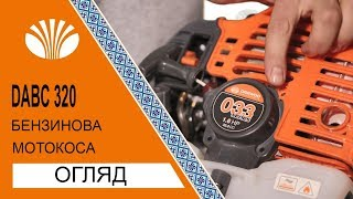 Бензинова мотокоса Daewoo DABC 320 (Gasoline Brush Cutter Daewoo DABC 320 Review)