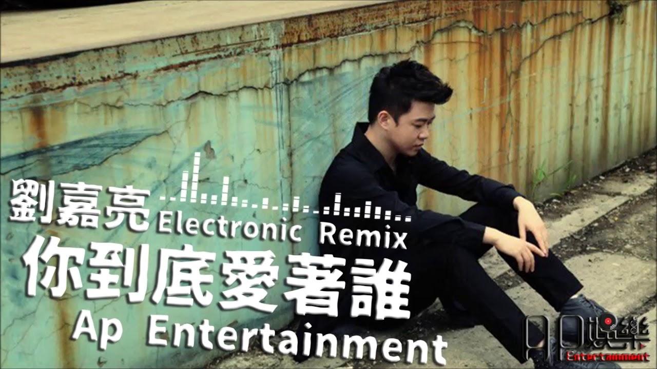劉嘉亮 - 你到底愛著誰 DJ Remix - YouTube