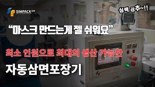 마스크포장기계 삼면포장기 하나로 끝! (팔당)