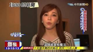 20151120中天新聞 難混!消音軟體檢驗 韓團唱功現形 thumbnail