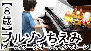 【8歳】ブルゾンちえみ/テーマ曲 ブルゾンちえみ 検索動画 29
