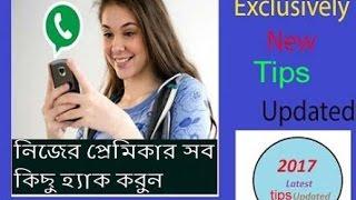 কি ভাবে Gf এর মোবাইল বা সিম হ্যাক করুন Gf how to hack mobile or SIM