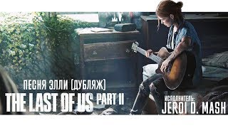 The Last of Us Part II (Дубляж песни Элли)