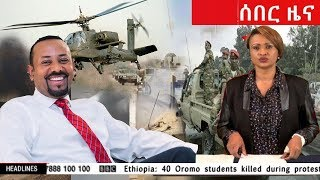 Download Ethiopia Latest News Today Amharic News 09 29 2018 Etv Live