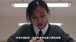 Publication Date: 2016-05-07 | Video Title: 「M21年度校園影片大賽」香港中文大學校友會聯會陳震夏中學