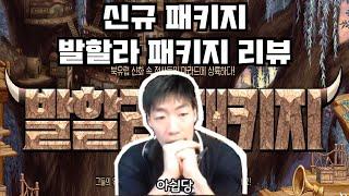 [던파] 신규 패키지 발할라 패키지 리뷰