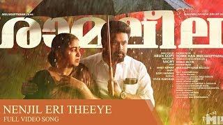 Ramaleela   Nenjileri Theeye Official Song   Dileep   Arun Gopy   Mulakkuppadam Films