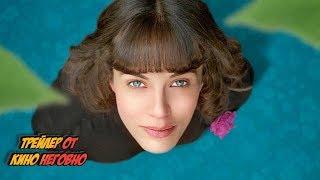 Русский трейлер - Фантастическая любовь и где её найти