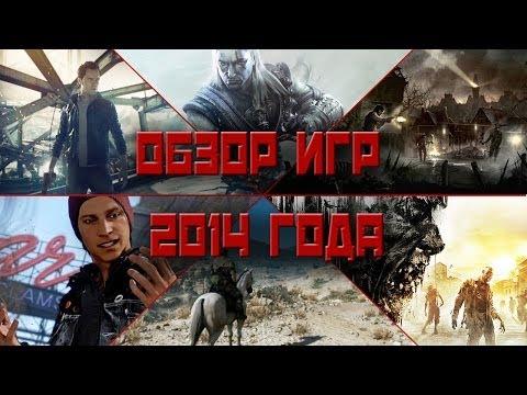 Обзор игр 2014 года