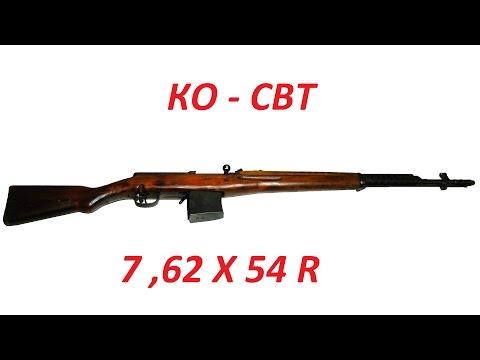 Разборка и сборка самозарядной винтовки Токарева СВТ-40