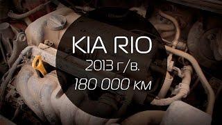 видео Ресурс двигателя на Киа Рио