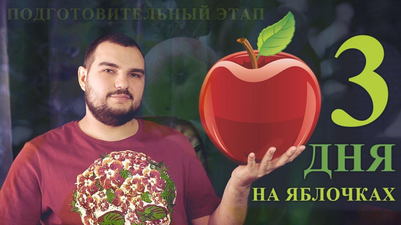 Диета кефир и яблоки диета отзывы.