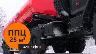 Полуприцеп-цистерна марки УЗСТ ППЦН-26 (001) для нефти (3-осный, переменное сечение)
