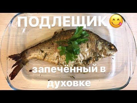 ПОДЛЕЩИК запеченный в духовке. ну ООООоочень вкусно