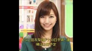 フジ三田友梨佳アナ30日手術、復帰は13日予定 動画で解説しています!