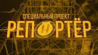 Репортёр   Специальный репортаж Дмитрия Семченко «Последняя капля»