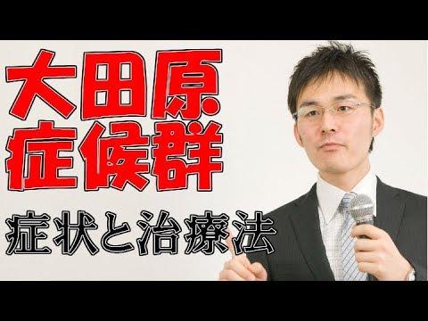 146大田原癥候群の癥狀・治療について - YouTube