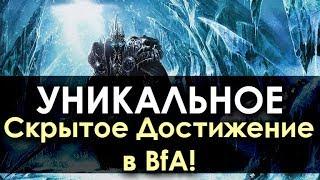 """УНИКАЛЬНОЕ Скрытое Достижение """"The Lichen King""""!"""